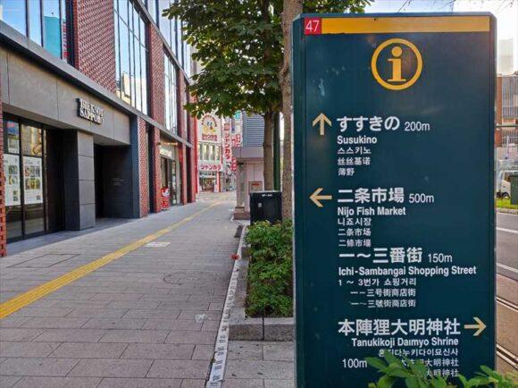 ザノット札幌周辺観光地