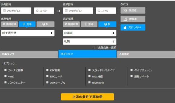 skyticketレンタカーの検索画面