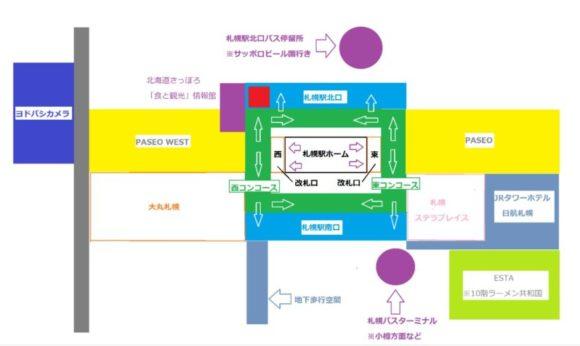 札幌駅全体図