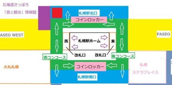 札幌駅コインロッカーの位置