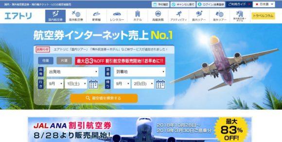 エアトリの検索画面