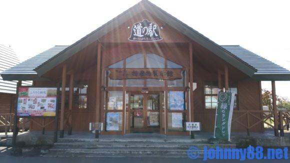 秩父別町の道の駅