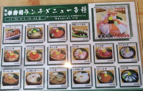 恵庭の幸寿司のランチメニュー