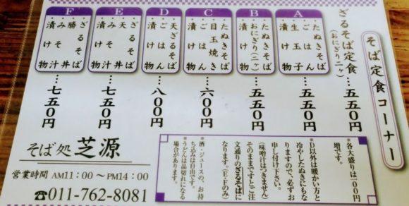 札幌市北区新川の人気そば店芝源のメニュー