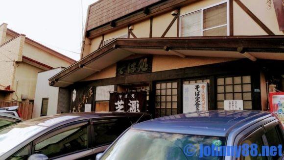 札幌市北区新川の人気そば店芝源の外観