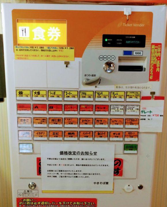 大通やきそばやの食券販売機