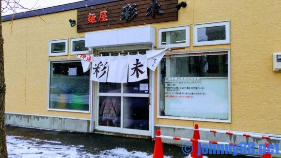 札幌ナンバー1ラーメン店麺屋 彩未の外観