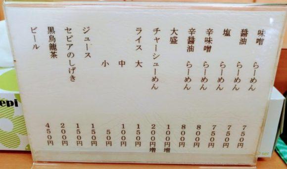 札幌ナンバー1ラーメン店麺屋 彩未のメニュー