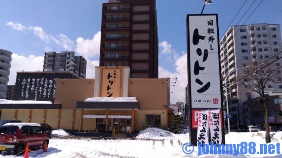 トリトン円山店外観