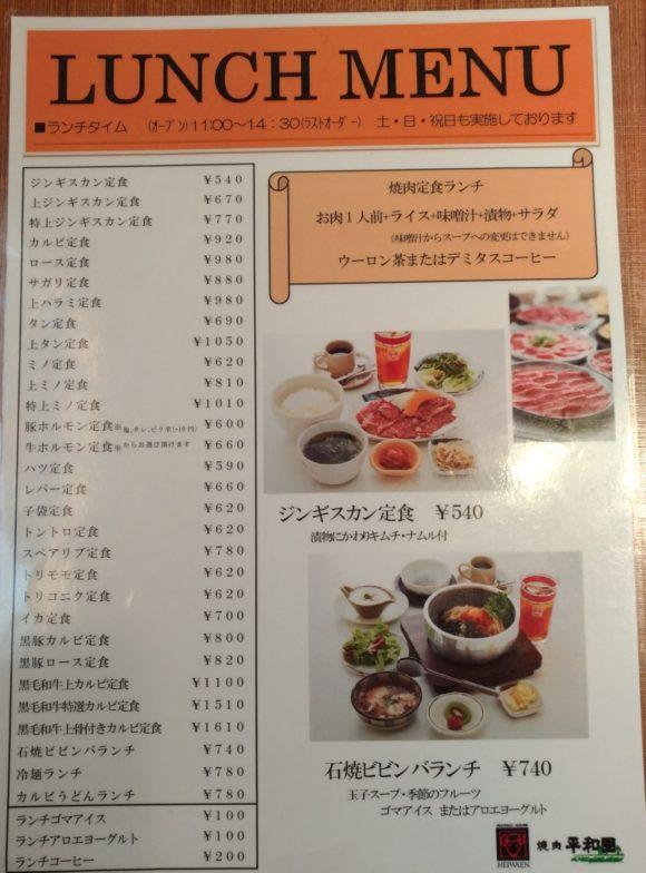 札幌焼肉平和園のランチメニュー