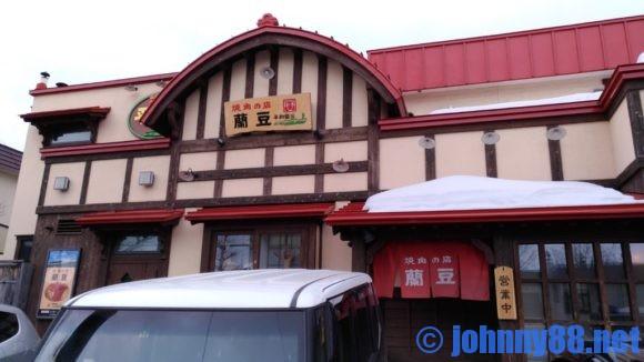 平和園蘭豆店の外観