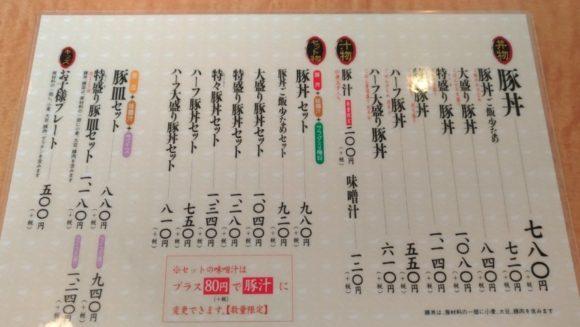 十勝豚丼いっぴんのメニュー1