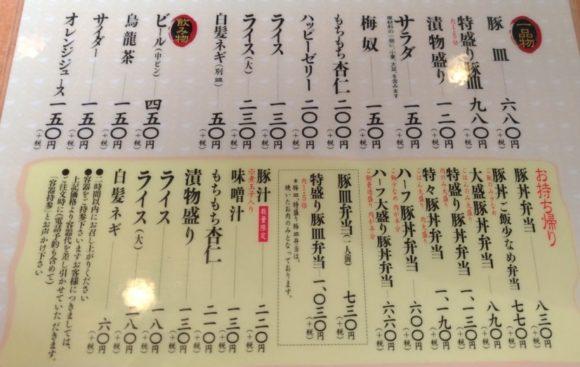 十勝豚丼いっぴんのメニュー2