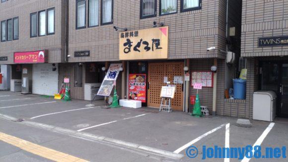 札幌市中央区にあるまぐろ屋の外観