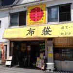 札幌市大通「布袋」外観画像