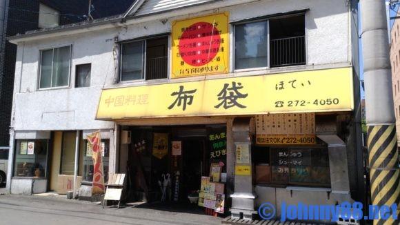 札幌市中央区の中華料理店布袋の外観