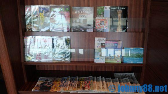 新千歳空港スーパーラウンジの雑誌・新聞