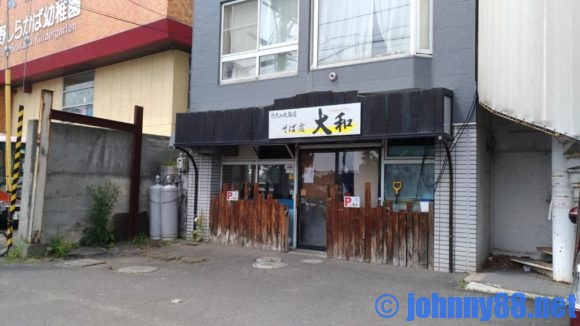 札幌市清田区そば処大和外観画像