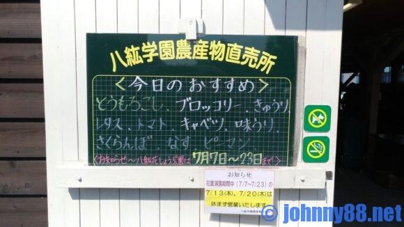八紘学園農産物直売所入り口