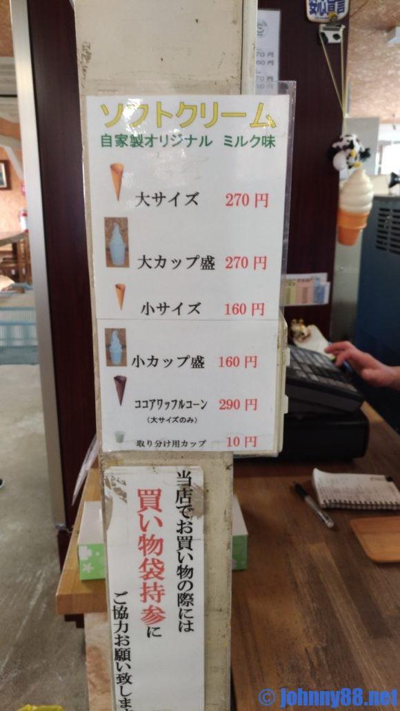 八紘学園のソフトクリーム料金表