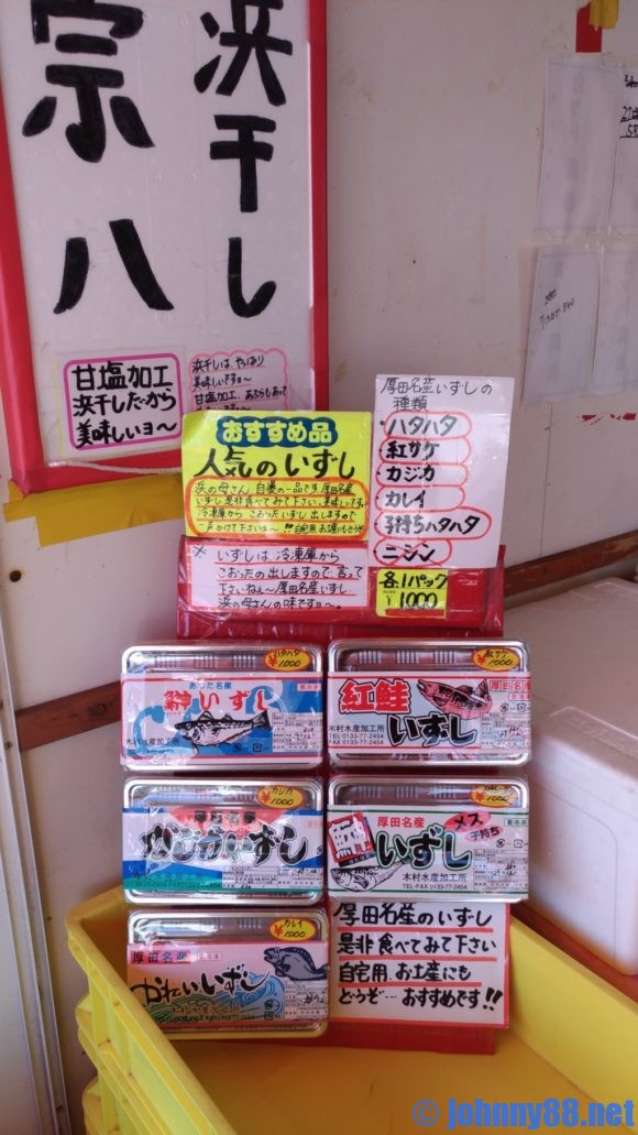 厚田漁港朝市(石狩)の加工食品(飯寿司)