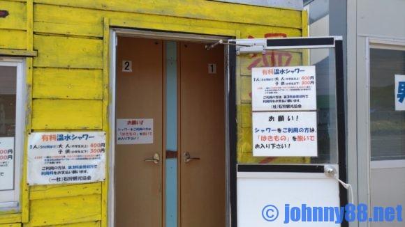 浜益川下海浜公園の有料シャワー