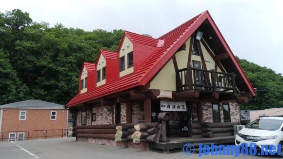 白樺山荘本店外観