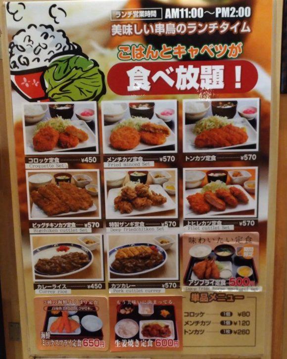 札幌駅ランチおすすめ「串鳥」のランチメニュー