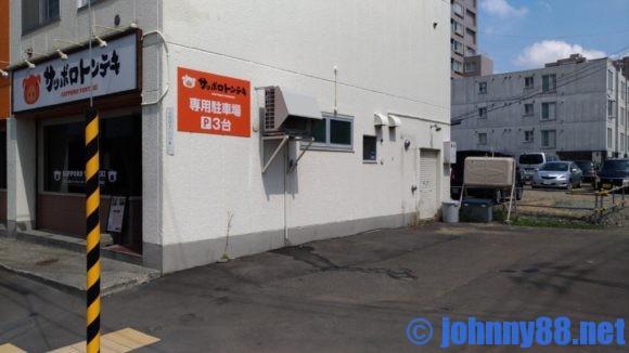 サッポロトンテキの駐車場