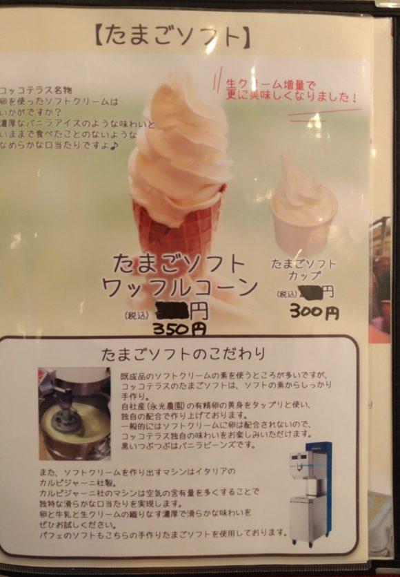 コッコテラスのソフトクリームメニュー
