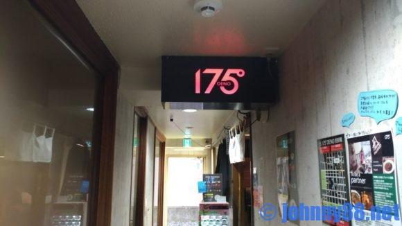 175°DENO本店の外観
