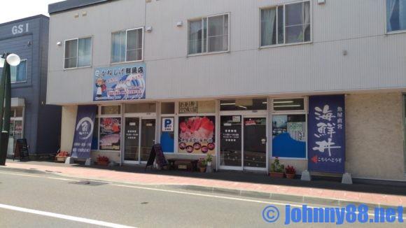 札幌市西区発寒にあるかねしげ鮮魚店の外観