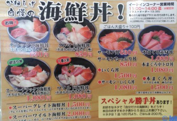 かねしげ鮮魚店のメニュー