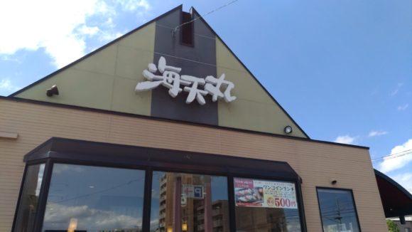 海天丸 北23条店