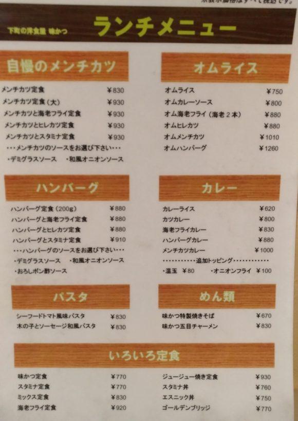 札幌市東区味かつのランチメニュー