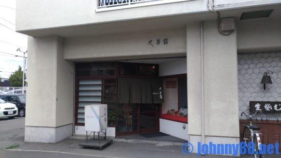 札幌市西区大船鮨の外観