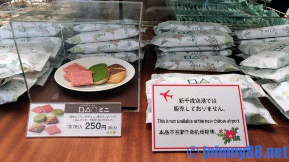 六花亭札幌本店の人気銘菓