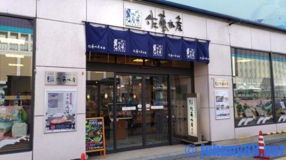 佐藤水産札幌駅前本店外観画像