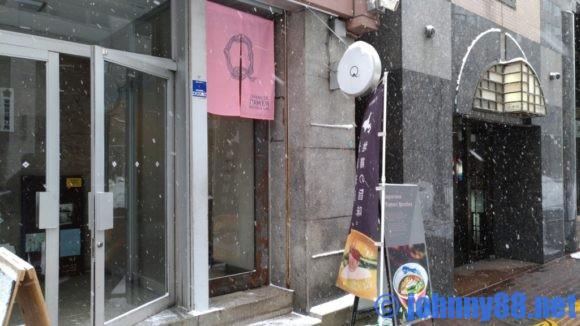 人気ラーメン店Qの外観画像