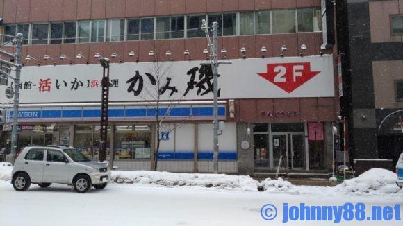 札幌淡麗系ラーメンQの外観