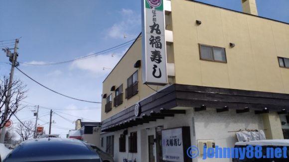 白石区菊水元町にある丸福寿しの外観