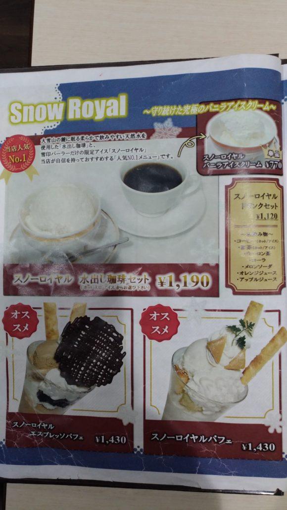 雪印パーラー札幌本店のスノーロイヤルメニュー