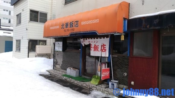 札幌市東区の中華北華飯店