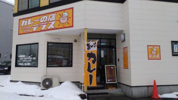 札幌市東区カレーの店テラス外観画像