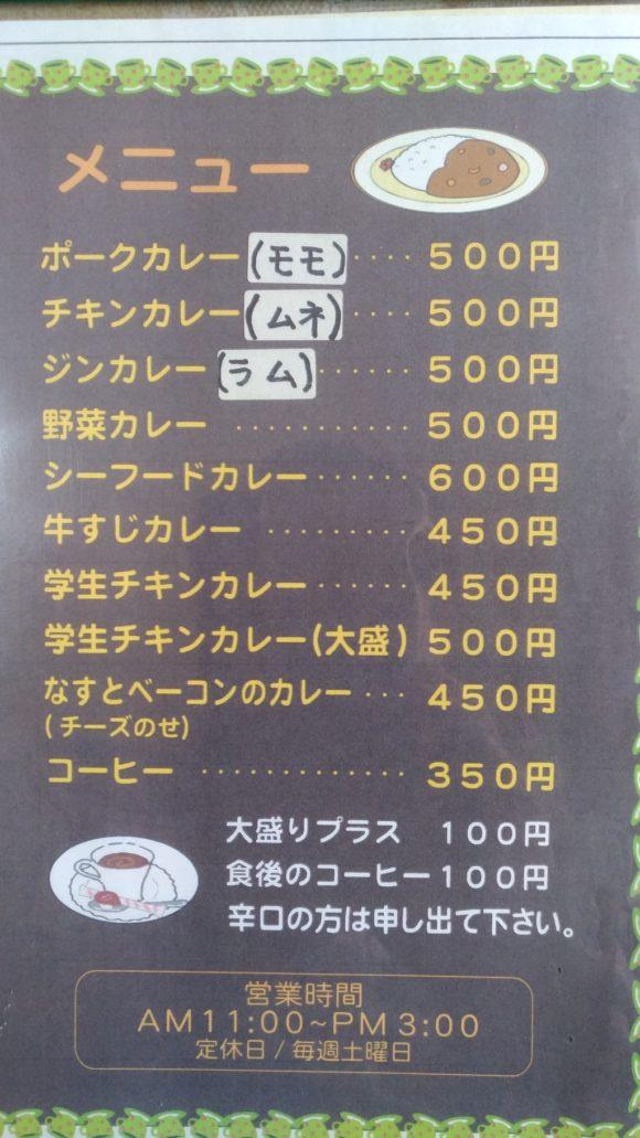 札幌市東区カレーの店テラスのメニュー