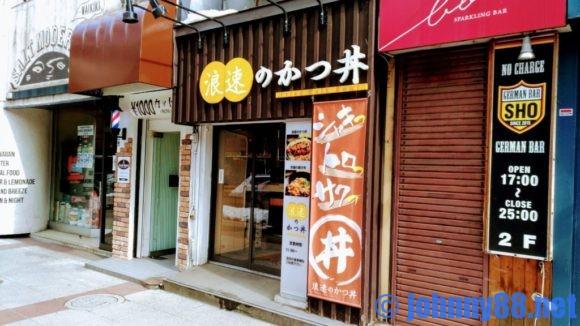 札幌大通難波のかつ丼の外観