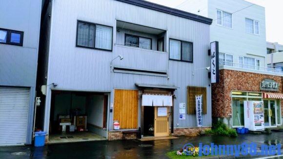 札幌市中央区苗穂にあるはらこの外観