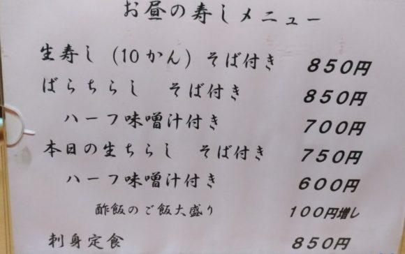 札幌市中央区苗穂にあるはらこのランチ寿司メニュー