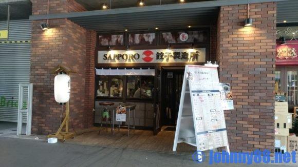 SAPPORO餃子製造所札幌駅店