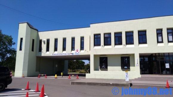 秩父別町スポーツセンター